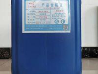 WD-SS-205型杀菌灭藻剂