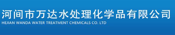 河北万达水处理化学品有限公司主营缓蚀阻垢剂、杀菌灭藻剂、阻垢分散剂等污水处理药剂